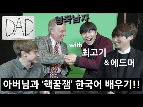 한국 신조어 배우는 영국 아버지!!