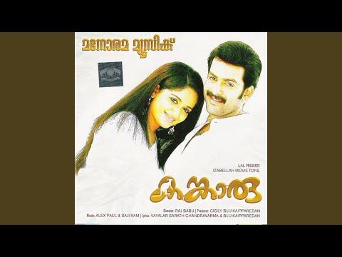 ആരാരീ രാരി രാരോ   Aararirariraro Lyrics   Kangaroo Malayalam Movie Songs Lyrics