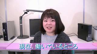 山梨大学看護学科紹介動画Vol.2 卒業生インタビューその1