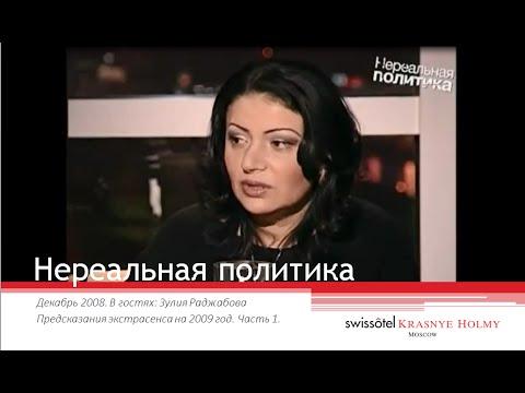 Экстрасенсы ведут расследование: Зулия Раджабова - Трагедия на трассе