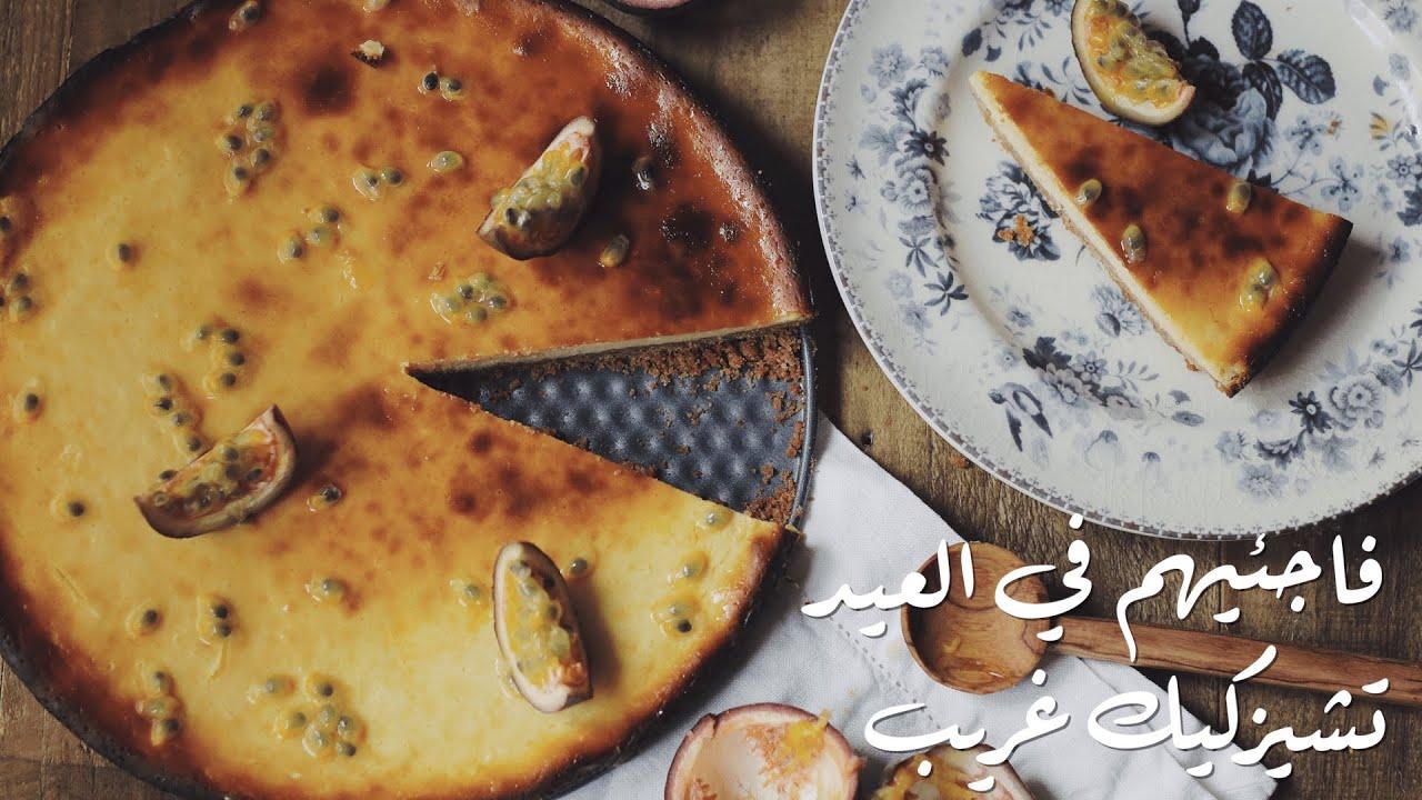 تشيزكيك باشن فروت للعيد