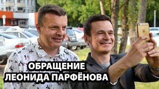 Обращение Леонида Парфенова к жителям Красносельского района