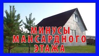 МИНУСЫ МАНСАРДНОГО ЭТАЖА / #сельхозвблог / отделка / ремонт / всё по уму