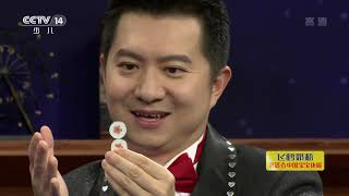[智慧树]我爱变魔术:两枚硬币 CCTV少儿