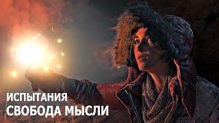 Rise of the Tomb Raider - Испытания - Советская база - Свобода мысли