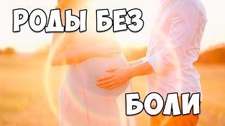 Боли при беременности. Роды без страха. Время родов. Схватки при родах.