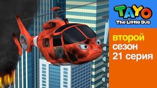 Приключения Тайо, 21 серия. Храбрый вертолет Аэро. Мультики для детей про автобусы и машинки