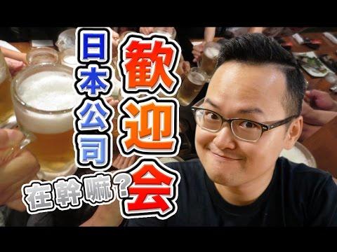 日本公司的迎新會【歓迎会】到底都在幹嘛?居酒屋文化又是什麼?《阿倫聊聊天》