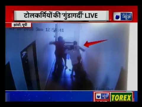 Uttar Pradesh: Couple beaten up by toll plaza workers at Semri toll plaza in Jhansi