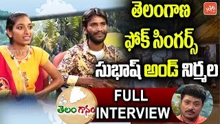 Telangana Folk Singers Subhash And Nirmala Exclusive Interview | Telanganam Songs | YOYO TV Music
