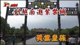沒唬你!越南有紫禁城讓你享皇族體驗 | 台灣蘋果日報