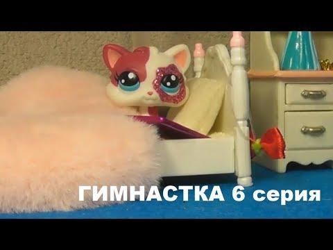 LPS: ГИМНАСТКА 6 серия
