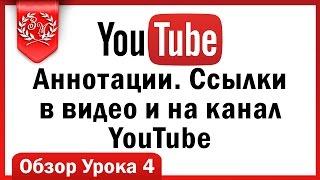 Аннотации. Как вставить ссылку в видео и на канал YouTube - Золотая Молодежь
