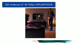 """LED-телевизор 32""""-38"""" Philips 37PFL3507T/60 Bl обзор и отзыв"""
