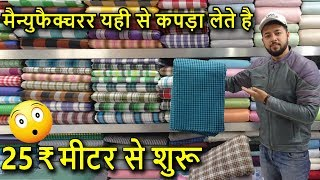 1000 तरह की कपडे की वैरायटी | ROW CLOTHES TEXTILES WHOLESALE MARKET | SHANTI MOHALLA GANDHI NAGAR...
