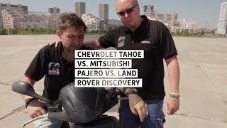 Chevrolet Tahoe vs. Mitsubishi Pajero vs. Land Rover Discovery - Большой тест-драйв / Big Test Drive(Подкаст «Большой тест-драйв» - https://itun.es/ru/UdTgS.c Сайт: http://btdrive.ru/ | Twitter: http://twitter.com/bigtestdrive | G+: http://google.com/+stillavinpro..., 2014-06-09T08:54:34.000Z)