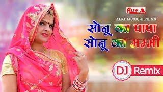 Sonu Ka Papa Sonu Ki Mummy Official Song | High Bass | DJ Remix | Rajasthani Songs | Alfa Music