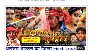 vuclip धनंजय धड़कन का भोजपुरी फिल्म|| Dupatta ke Kafan|| दुपट्टा के कफन|| trailer movie|| भोजपुरी फिल्म