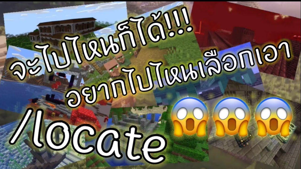 วิธีไปสถานที่ต่างๆที่สำคัญของเกม Minecraft | Danner8485Minecraft