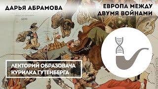 Дарья Абрамова - Европа между двумя войнами