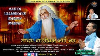 Lav Adiwasi ! New Bhagwan Valmeki Bhajan 2020 ! Aadya Valmekaye Namoh Namah ! Mamta Dravid