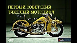 Первый💥Советский💥тяжёлый мотоцикл  ПМЗ-А-750  