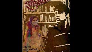 Zopala - Marathi Shortfilm