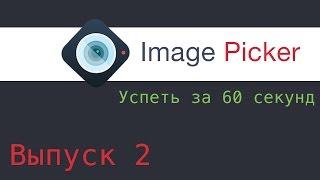 Успеть за 60 секунд - ImagePicker