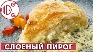 Слоеный пирог с сыром из теста Фило   Готовим вместе - Деликатеска.ру