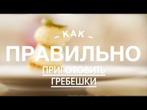 Как Правильно и Быстро Приготовить Гребешки || iCOOKGOOD on FOOD TV || Морепродукты