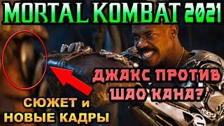 Мортал Комбат 2021 сюжет и первые кадры [ОБЪЕКТ] фильм Смертельная Битва, Mortal Kombat