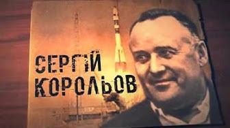 Сергій Корольов - українець, який відкрив людству шлях у космос.