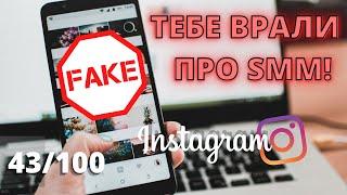 ТОП-5 Стереотипов в SMM | Продвижение Instagram 2021 | 43/100
