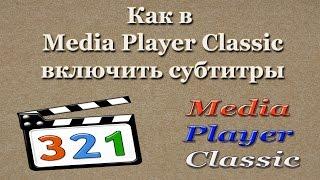 Как в Media Player Classic включить субтитры