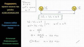 Физика При прямолинейном равноускоренном движении скорость тела за 5 с увеличилась на 3 м/с
