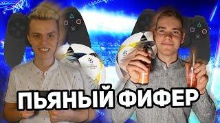 Пьяный фифер FIFA 19