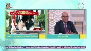 8 الصبح - الكاتب جميل عفيفي يرد على الخلاف بين مصر والسعودية فى قضيتي