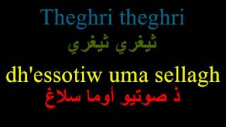 Tamazight Song - Theghri - Souad Massi - ثيغري - سعاد ماسي - Lyrics + Translation
