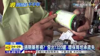 台南市疫情不退,難道都是過期藥惹的禍嗎?在議員爆料之後發現,環保局...