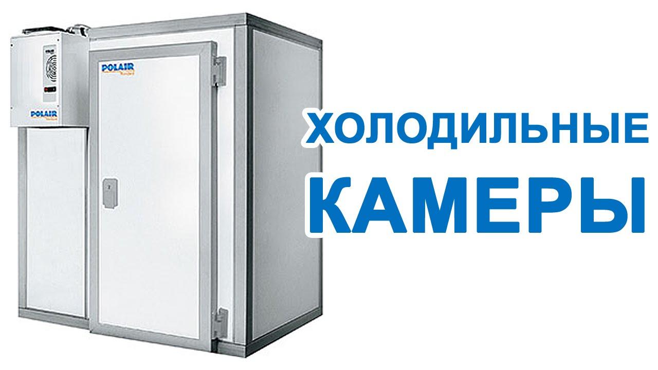 выбор морозильной камеры ОТК - YouTube