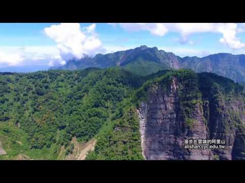 祝山觀日平台的空拍地景(2017年7月)