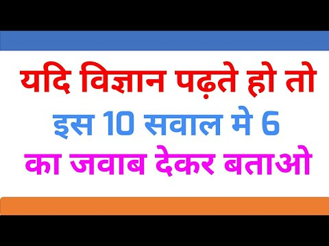 Science General Knowledge Quiz || Science GK in Hindi For Competitive Exams
