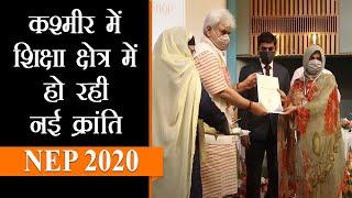 Jammu Kashmir ने शिक्षा के क्षेत्र में हासिल कीं कई नई उपलब्धियाँ, शिक्षकों को किया गया पुरस्कृत