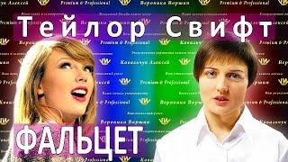 VW Фальцет. Как петь. Урок вокала. Taylor Swift Караоке. Пение фальцетом. Тейлор Свифт