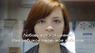 """Время и Стекло - Имя 505 (Официальный караоке-клип от МК """"Дерех"""""""