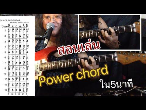 สอนกีตาร์ เรื่อง powerchord พาวเวอร์คอร์ด ใน 5นาที