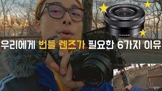 DSLR, 미러리스 카메라를 처음 산 분들에게 번들렌즈가 필요한 6가지 이유, 카알못 모여라  I Tae 태영작가