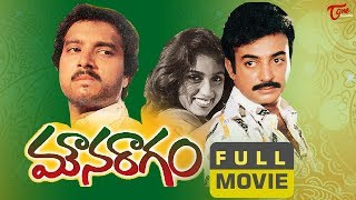 Mouna Ragam Telugu Full Movie | Revathi, Mohan, Karthik - TeluguOne