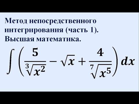 Метод непосредственного интегрирования (часть 1). Высшая математика.