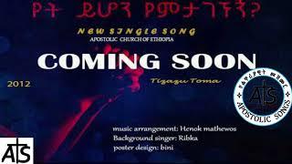 Baixar 🎵 Tizazu Toma - Yet Yihon Yemitagegnegn   የት ይሆን የምታገኘኝ   New Single Song ACE